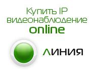 Купить IP  видеонаблюдение
